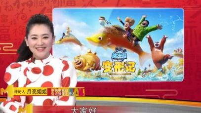 """""""熊出没""""挺进春节档 动画电影的责任和担当"""