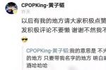 """黄子韬酒后""""放飞"""" 社交媒体上求粉丝点赞转评"""