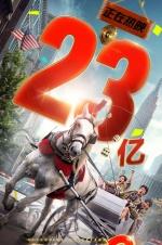 《唐人街探案2》破23亿 创华语2D电影票房新记录