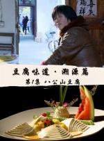 豆腐味道·溯源篇 第1集 八公山豆腐