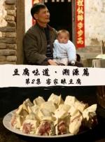豆腐味道·溯源篇 第2集 客家酿豆腐