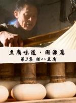 豆腐味道·溯源篇 第3集 腊八豆腐