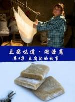 豆腐味道·溯源篇 第4集 豆腐沟的故事