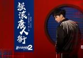 汪苏泷嗨唱《唐人街探案2》 实力演绎华人寻梦心