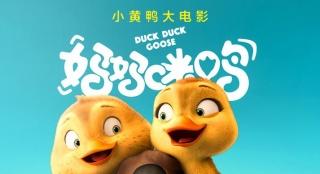 《妈妈咪鸭》终极海报 小黄鸭大电影全阵容齐亮相
