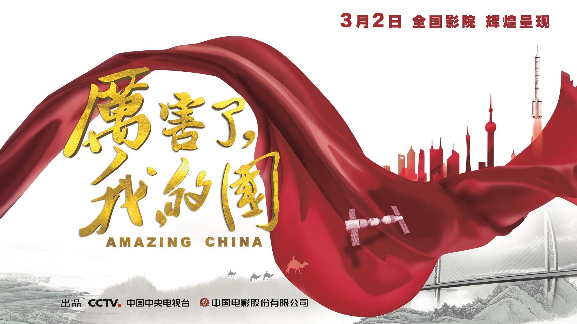 澳门威尼斯人官网:《厉害了,我的国》献映 中国力量演绎家国情怀