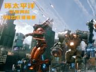 《环太平洋:雷霆再起》日版海报 机甲怪兽酣战