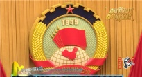 两会追踪:全国政协十三届一次会议在京隆重开幕