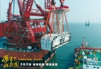 """世界最大单臂全旋回起重船""""振华30"""",为我国打捞救助事业向深海延伸提供了装备支撑"""