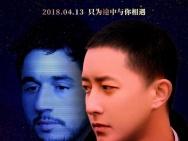 2018年开年文艺大片 电影《寻找罗麦》4月13日全国上映