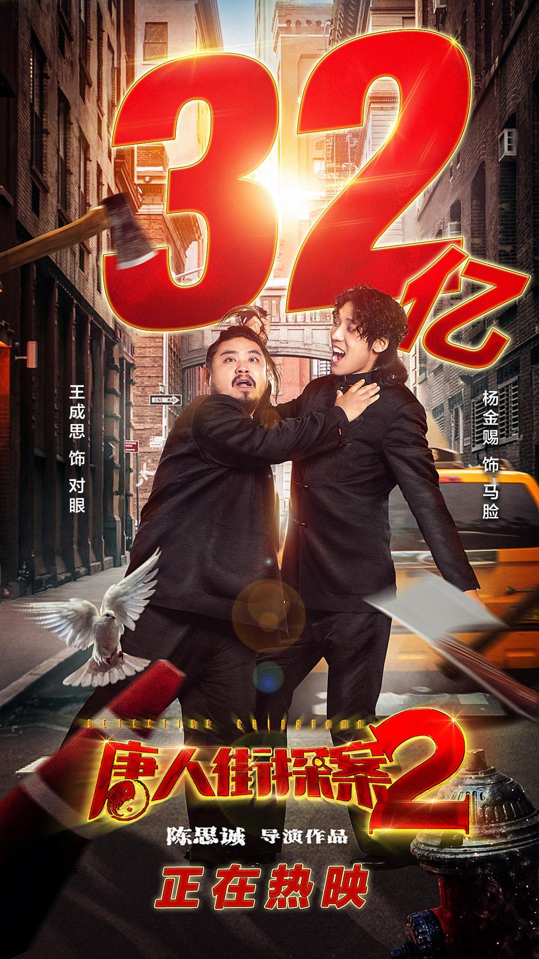 怡怡_唐人街探案2_电影海报_图集_电影网_1905.com