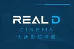 首家RealD Cinema影厅落户杭州新天地新远影城