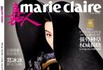 近日,范冰冰化身复古巴黎女郎登上《嘉人Marie Claire》杂志4月刊双封面,黑白色彩,实力演绎芳华绝代。