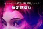 《头号玩家》曝海报预告 斯皮尔伯格聚焦未来世界