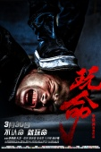 《玩命》曝海报 硬汉李炳渊真实打斗被踢爆血管