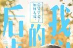 刘若英《后来的我们》发海报 井柏然周冬雨相爱