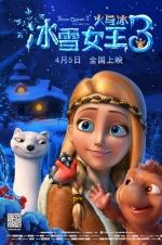 《冰雪女王3:火与冰》欢乐定档 4月5日踏春而来