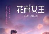 《花滑女王》曝中文主题曲 彭佳慧唱响最强音