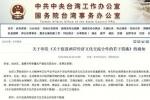 台湾影视业界:把握惠台机遇 积极推动两岸合作