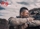 《红海行动》票房影史第二 黄景瑜被导演赞不停