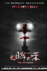 《无眸之杀》定档3月23 《余罪》编剧创造新惊悚