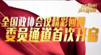 """政协会议委员通道首次开启 杨紫聊脱贫""""星""""主张"""