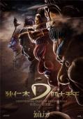 《狄仁杰之四大天王》登香港影节场刊 藏剧情玄机