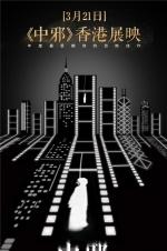 导演马凯携升级版《中邪》将亮相香港进行展映