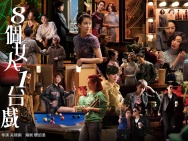 《八个女人一台戏》亮相香港影展 曝风情系列海报