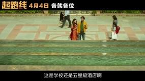 """《起跑线》曝光剧情版预告 """"起跑线""""碰撞""""底线"""""""