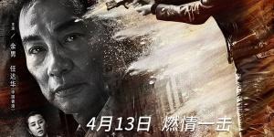 《西北风云》定档4月13日 余男任达华终极对决