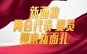 """两会代表委员迎来新面孔 王宝强脱""""贫""""星主张"""