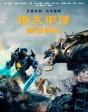 环太平洋:雷霆再起——巨兽来袭 机甲重燃