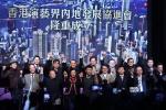 香港演艺界内地发展协进会成立 成龙率众星亮相