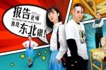 《报告老师我是东北银》定档3.30 郑恺跨界当制片