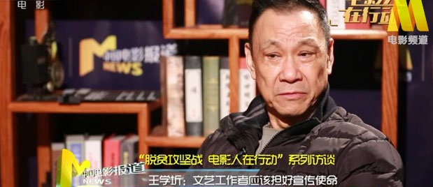 """【电影快讯】王学圻脱贫""""星""""主张 文艺工作者应担好宣传使命"""