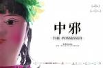 《中邪》导演请神婆 将香港一女子吓得狂奔晕倒