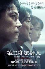 《第三度嫌疑人》中文预告 是枝裕和电影首登内地