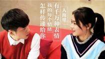 《奇葩朵朵》曝推广曲《和你在一起》MV
