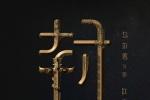 《封神三部曲》青岛开工 乌尔善缔造中国英雄史诗