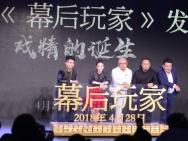 徐峥王丽坤《幕后玩家》组CP 与王砚辉现场飙戏