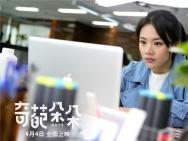 《奇葩朵朵》曝预告 张若昀马思纯领衔