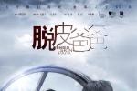 《脱皮爸爸》发全新特辑 吴镇宇古天乐首演父子