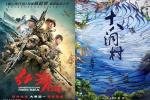 北影节天坛奖入围片单 《红海》《十八洞村》入选