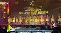 微电影展盛典海口举行 韩磊获公益大使称号