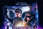 由华纳兄弟影片公司出品,金奖名导史蒂文·斯皮尔伯格执导的科幻动作冒险巨制《头号玩家》已于3月30日在中国内地与北美同步上映。上映第二天,影片再次以1.56亿夺得单日票房冠军,累计票房达2.44亿。此外,影片在豆瓣、微博、猫眼、淘票票几大平台的评分均超过9分,堪称年度口碑佳作。