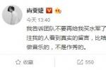 尚雯婕发文称已让团队不再买水军:谁爱看谁看吧