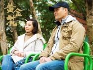 《黄金花》曝同名主题曲MV 女性顽强力量感动观众