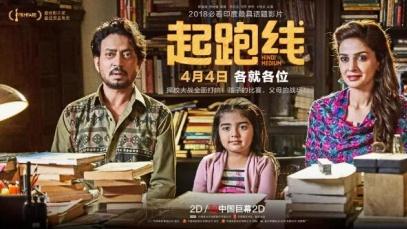 中国家长的痛,竟被印度片《起跑线》拍了出来!