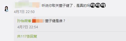 网赚平台有哪些好的兼职赚钱项目:董子健晒老婆丑照遭取关 孙怡被问回应:他是谁?